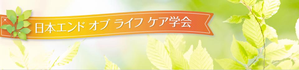 一般社団法人 日本エンド オブ ライフ ケア学会